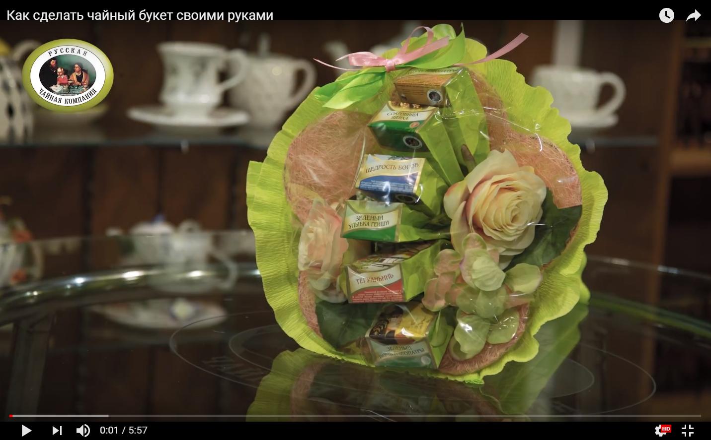 Букет из чая купить в челябинске — 4