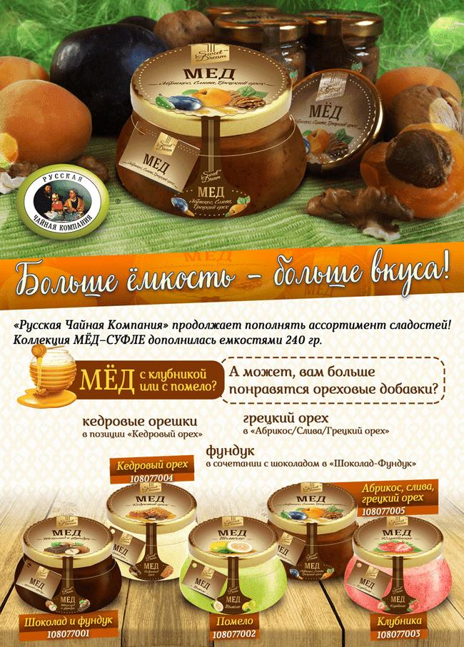 Русскую чайную компанию официальный сайт самый простой конструктор для создания сайтов