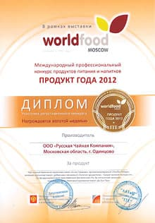 WorldFood-2012.jpg